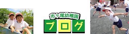 市ヶ尾幼稚園ブログ