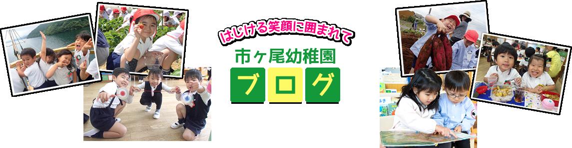 市ヶ尾幼稚園ブログ一覧
