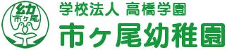 学校法人高橋学園市ヶ尾幼稚園のロゴ