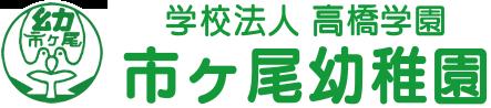 学校法人高橋学園市ヶ尾幼稚園
